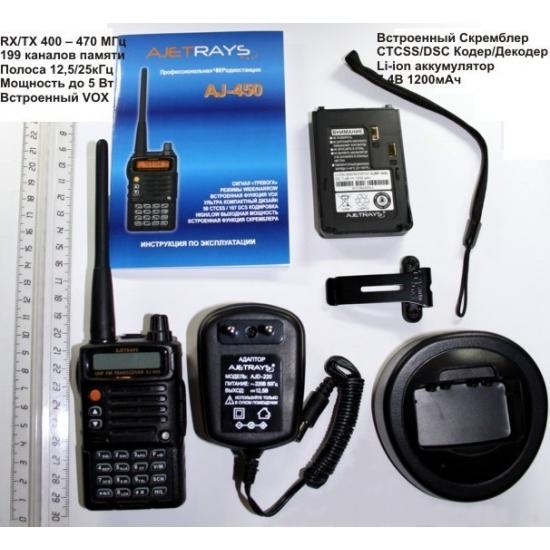 Портативная радиостанция Ajetrays AJ-450