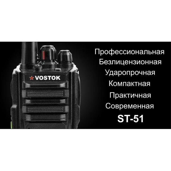 Портативная радиостанция VOSTOK ST-51