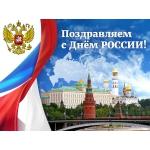 12 июня День России! График работы