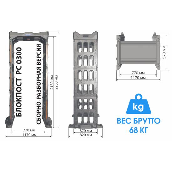 Металлодетектор Блокпост PC-0300 СБП