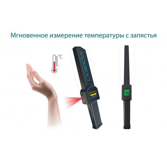 Ручной металлодетектор Блокпост РД1000 Т