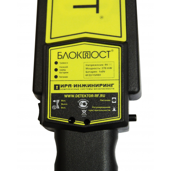 Ручной металлодетектор Блокпост РД150