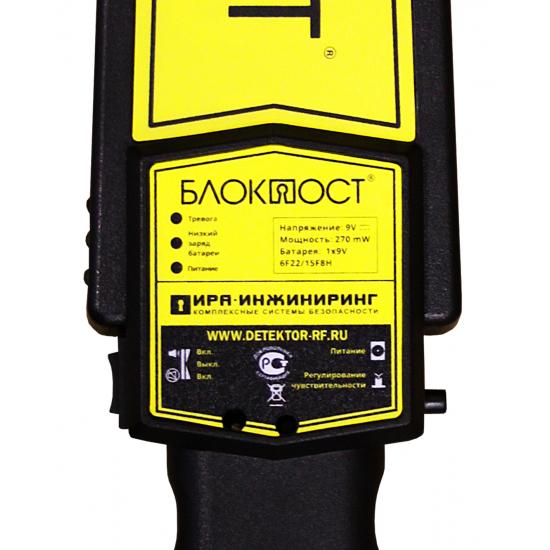 Ручной металлодетектор Блокпост РД300