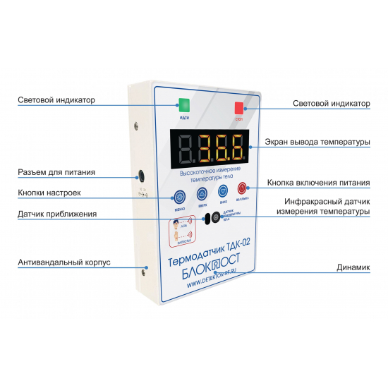 Бесконтактный термодатчик Блокпост ТДК-02