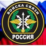 20 октября – День военного связиста