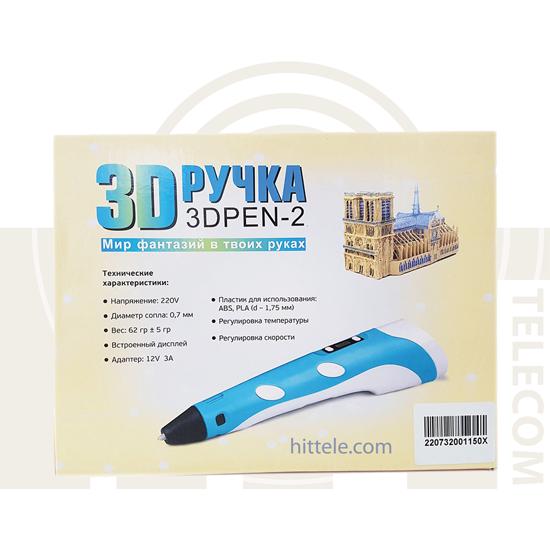 3Д ручка 3D pen-2 c дисплеем
